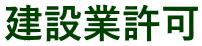 建設業許可の代理申請等は、広島の行政書士法人アッパーリンクへ